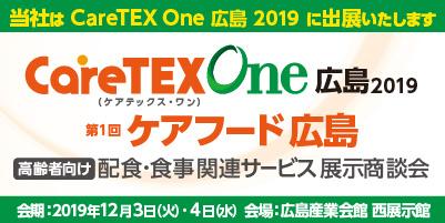 CareTEX One 広島 2019に出展致します。