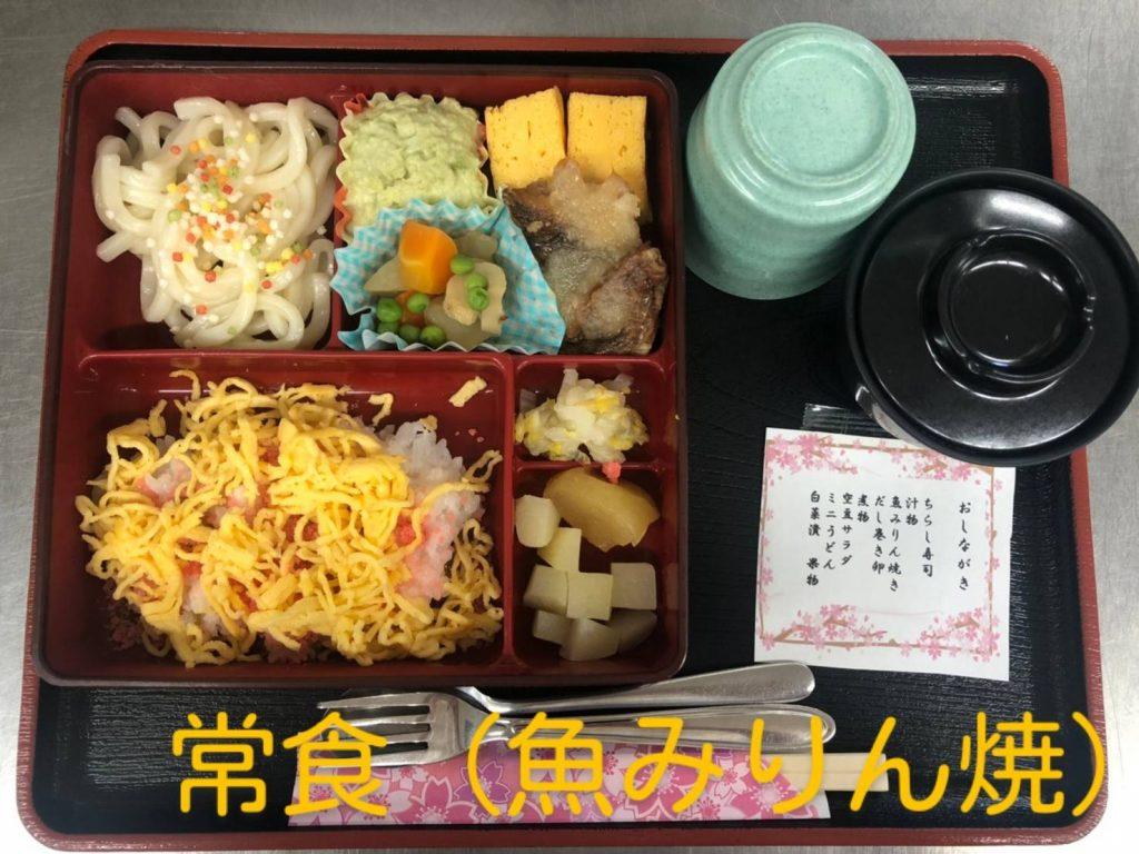 海田 お花見弁当