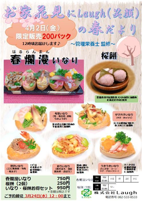 春爛漫いなり・桜餅の販売 2021年4月2日